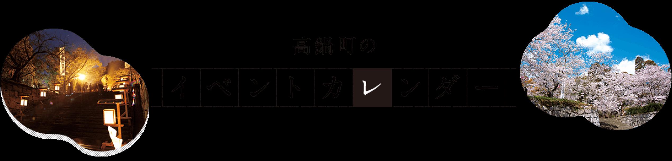 高鍋町のイベントカレンダー