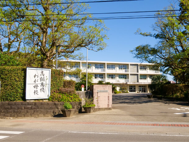 高鍋県立高鍋高等学校
